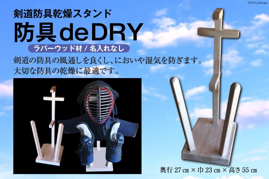 剣道防具乾燥スタンド【防具deDRY】ラバーウッド材名入れなし1ダイ