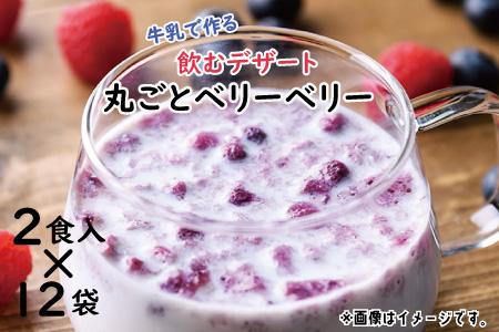 牛乳でつくる飲むデザートまるごとベリーベリー2食入×12袋(合計24食)《アスザックフーズ株式会社》