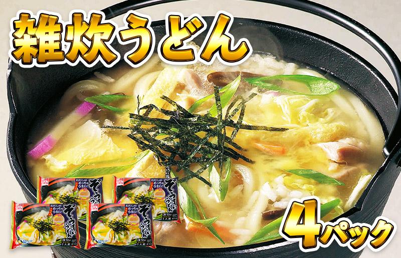 005A198 麺名人 雑炊うどん(1食×4パックセット)