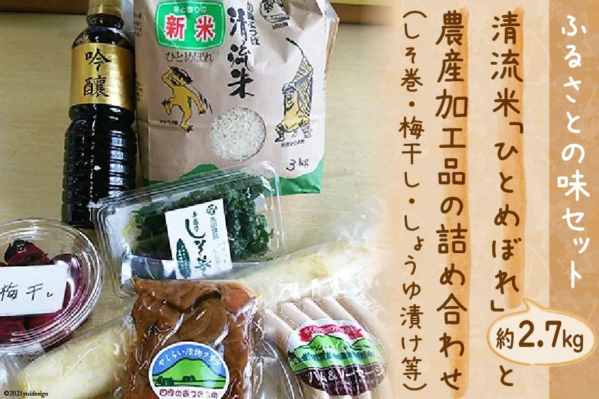 ふるさとの味(農産加工品6品程度とお米のセット)<やくらい土産センター>【宮城県加美町】