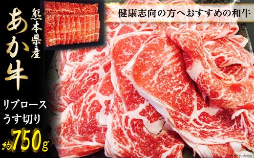 No.038 くまもとあか牛リブロースうす切り / 牛肉 スライス 熊本県 特産