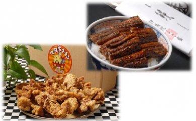 「マヨ唐チキン」と「炭かおる地焼き うなぎ蒲焼(たれ付)」のセット