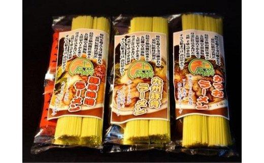 元祖 須川伝統『手延べラーメン麺紀行』★3種類の詰合せ