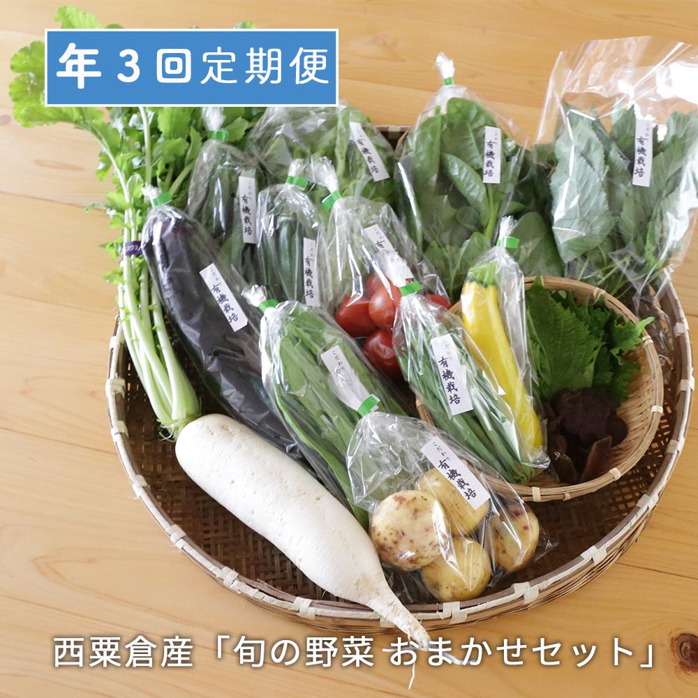 <春・夏・秋 年3回発送>F9西粟倉産「旬の野菜 おまかせセット」×3