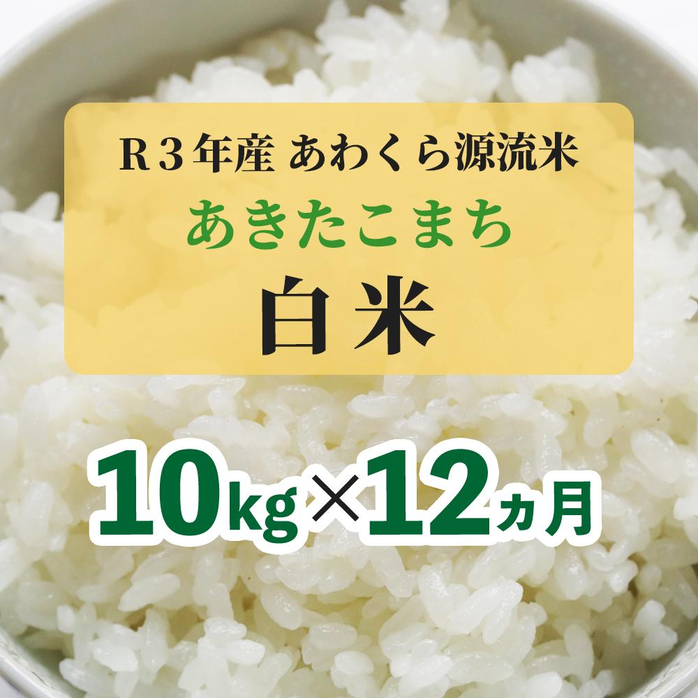 W77<令和3年産 新米定期便予約> あわくら源流米 あきたこまち 白米10kg×12