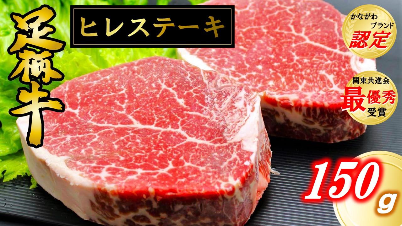 かながわブランド足柄牛ヒレステーキ150g