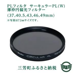 PLフィルター サーキュラーPL(W) 薄枠円偏光フィルター(37,40.5,43,46,49mm)