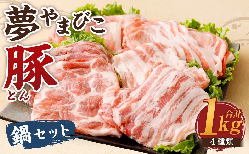 夢やまびこ豚 鍋セット 1kg 4種類 (肩ロース・ロース・バラ・モモ)