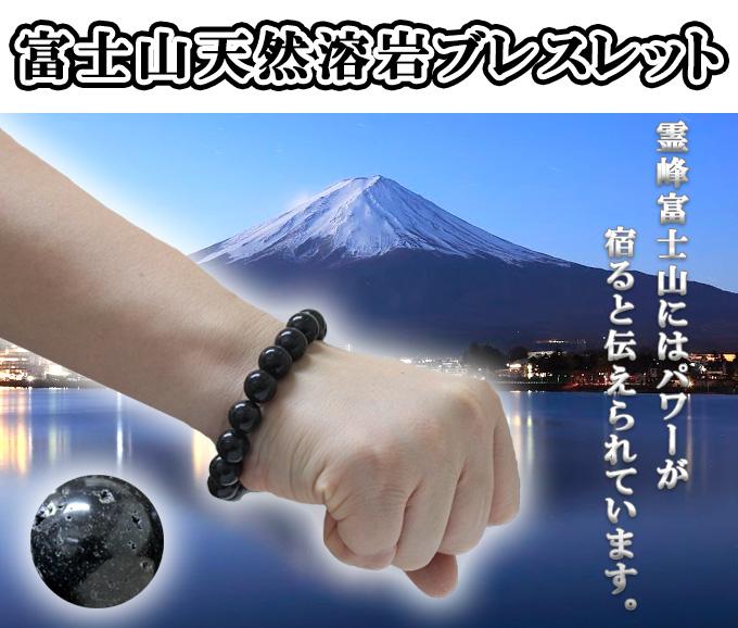 富士山溶岩石ブレスレット 漆黒 15mm玉