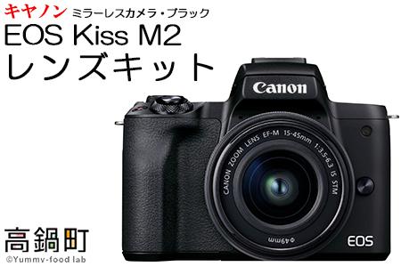 <ミラーレスカメラEOS Kiss M2 (ブラック)・レンズキット>3か月以内に順次出荷【c753_ca_x1】