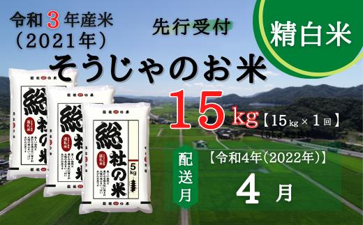 21-013-006.そうじゃのお米【精白米】15kg〔令和4年4月配送〕
