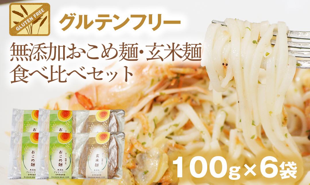 【グルテンフリー】無添加おこめ麺・玄米麺食べ比べセット 計100g×6袋(A059)
