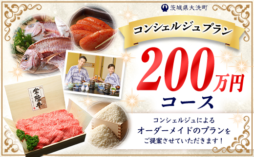 ZZ004_【提案型】あなただけのコンシェルジュプラン(200万円コース)