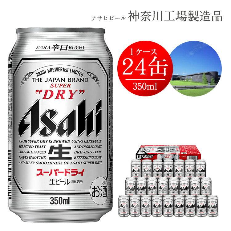 南足柄市 ふるさと納税返礼品:アサヒビール スーパードライ 350ml×24缶 1ケース