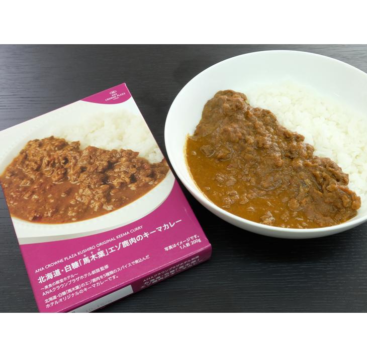 エゾ鹿肉のキーマカレー【1人前×5個】