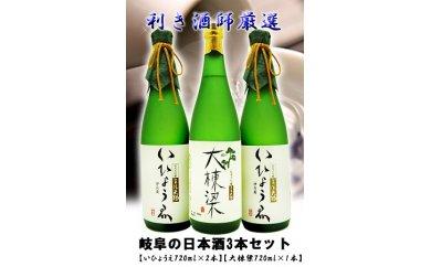 日本酒 美濃天狗 いひょうえ 純米大吟醸(720ml×2本)・ 美濃天狗 大棟梁 純米大吟醸(720ml×1本)計3本セット