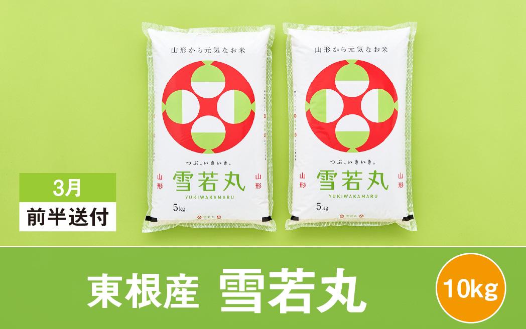 特別栽培米雪若丸10kg(2022年3月前半送付)丸屋本店提供 3年連続特A 2021年産 令和3年産 山形県産 精米 白米 5kg×2袋 M-1729