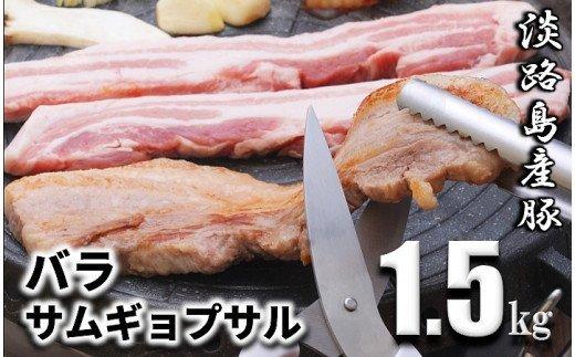EV14:淡路島産豚肉バラサムギョプサル1.5kg