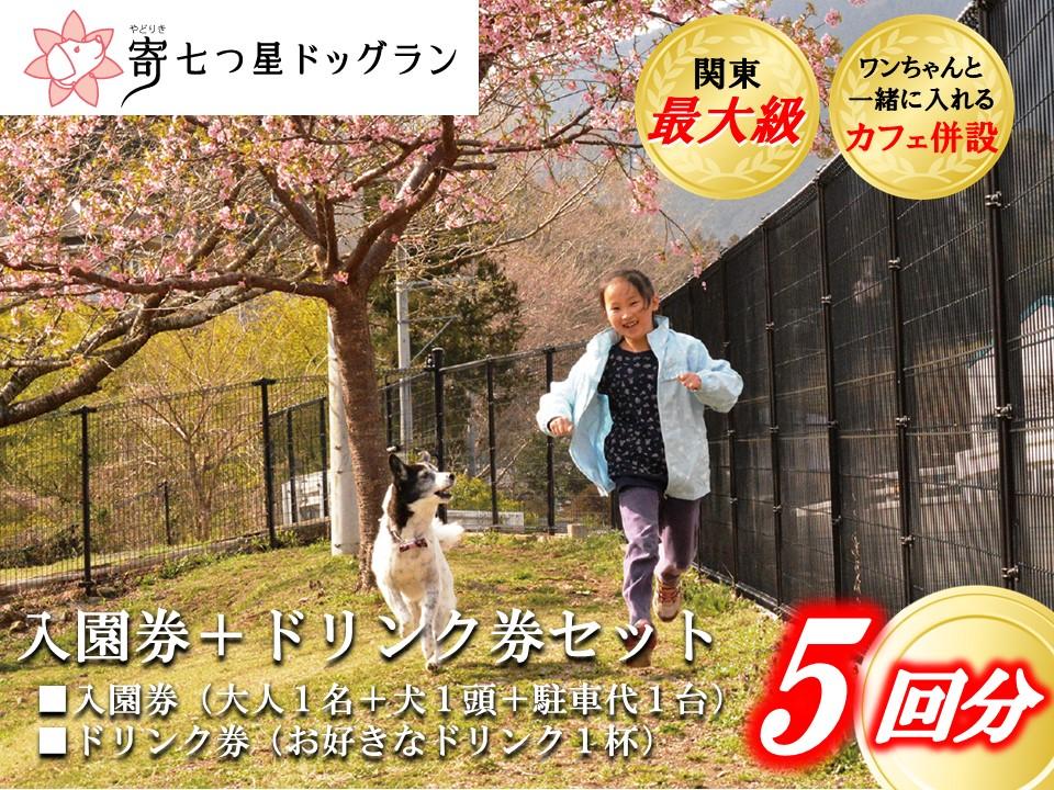 【寄七つ星ドッグラン&カフェ】入園券+ドリンク券セット(5回分)