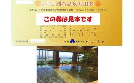 AL90:【数量限定】洲本温泉利用券