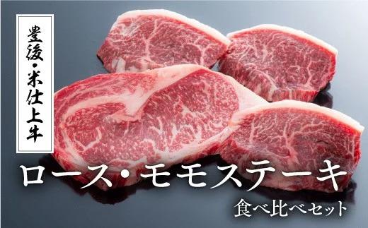 D-50 【R3年1月下旬~3月配送】ヘルシーな豊後・米仕上牛ステーキ食べ比べ(計450g)【生産者応援】