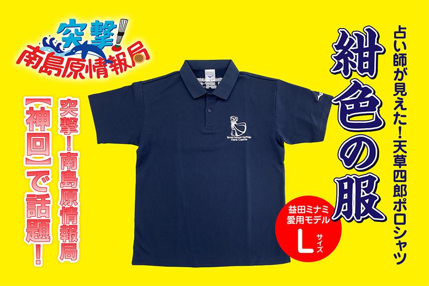 『突撃!南島原情報局【神回】公認!』世界遺産ポロシャツ 1枚(Lサイズ)