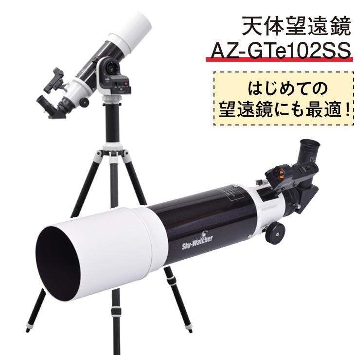 天体望遠鏡 AZ-GTe102SS ※離島へのお届け不可