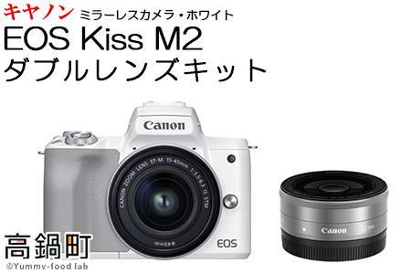 <ミラーレスカメラEOS Kiss M2 (ホワイト)・ダブルレンズキット> 3か月以内に順次出荷【c752_ca_x1】