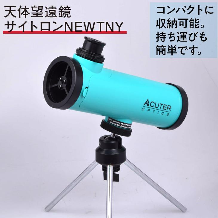 天体望遠鏡 サイトロンNEWTNY ※離島へのお届け不可