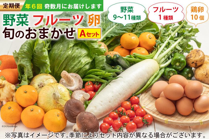 AD039【定期便】野菜・フルーツ・卵 旬のお任せセットA 年6回奇数月お届け