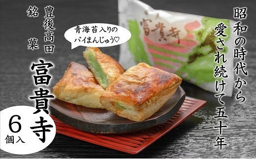 B-34 青のり白あんパイ饅頭「銘菓 富貴寺」(6個)