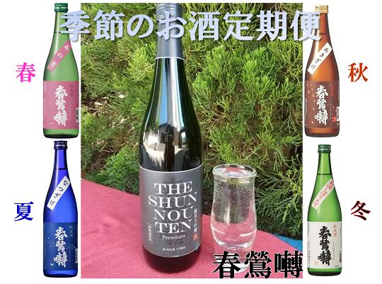 B1607季節のお酒と純米大吟醸酒のセット【定期便】 年4回