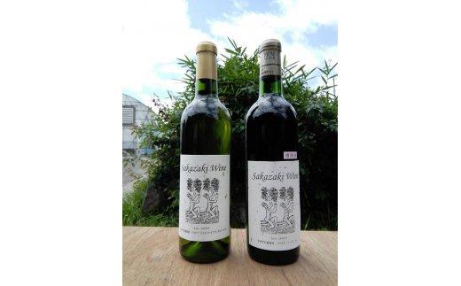 幸田町産ぶどう使用 Sakazakiワイン2種詰め合わせ (幸田町寄附管理番号1910)
