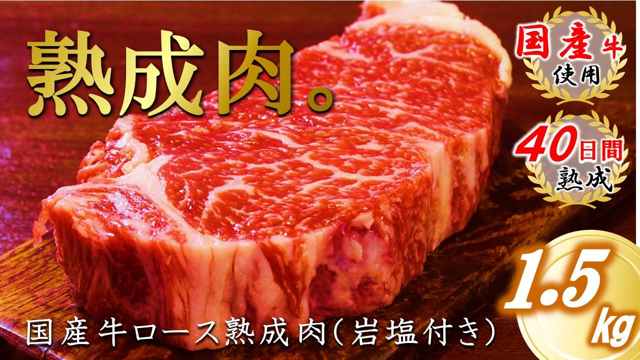【2021年2月より発送】【国産牛熟成肉】ロースステーキ1.5kg(岩塩付き)
