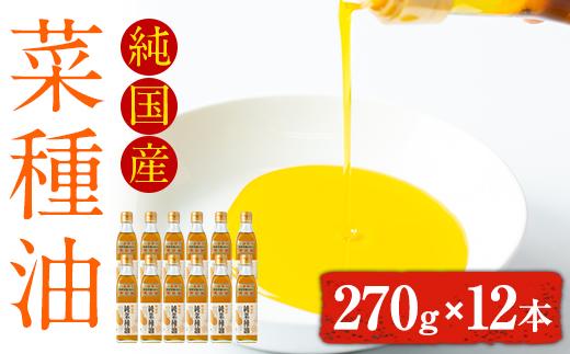 【29695】国産菜種を100%使用!村山の純菜種油(270g×12本)【村山製油】
