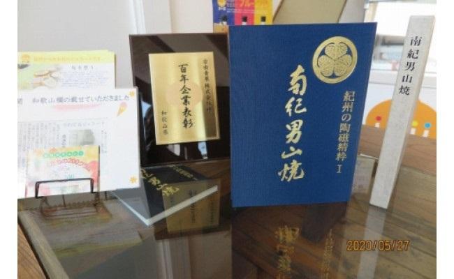 AV6040_「紀州の陶磁精粋」「 南紀男山焼」図録 と湯浅町特産品