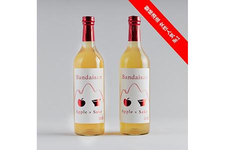 【磐梯酒造 女性人気No,1】Bandaisan Apple × Sake(磐梯山 リンゴ酒)2本セット