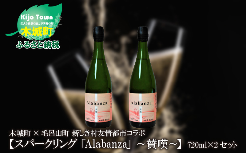K21_0009 <木城町・毛呂山町 新しき村友情都市コラボ スパークリング日本酒 「Alabanza」2本>