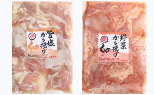 YJ057はちきん地鶏徳さんの旨塩唐揚げ&野菜唐揚げ