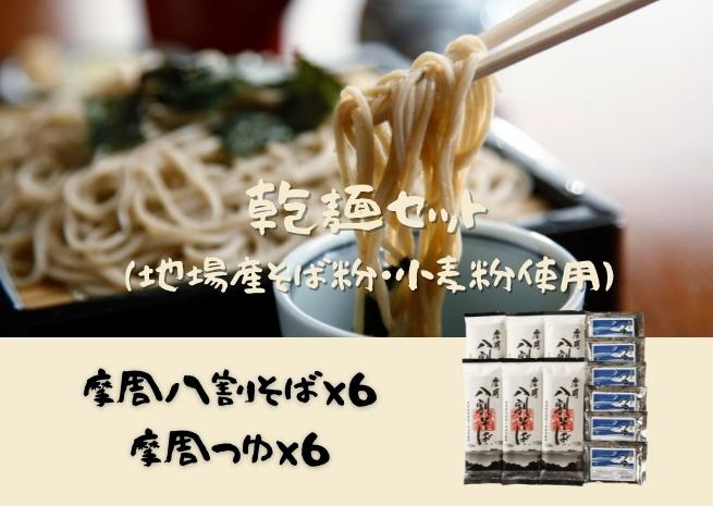 1120.摩周八割そば(乾麺)