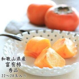 AB66805_【先行予約】【秋の美味】【和歌山ブランド】濃厚!富有柿 秀品 2L~4Lサイズ 約7.5kg入り