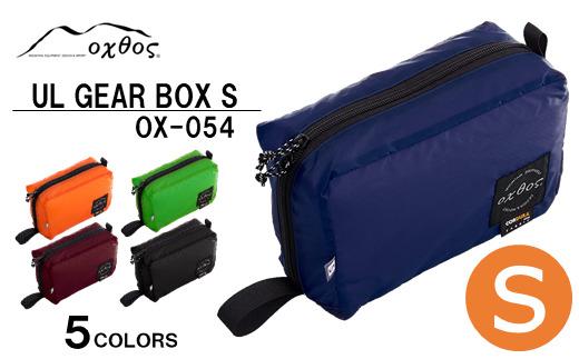 [R141] oxtos UL GEAR BOX S【ブルー】