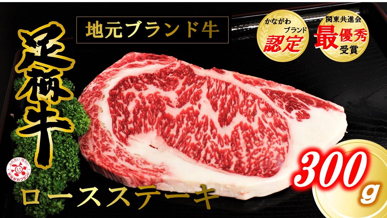 かながわブランド【足柄牛】ロースステーキ300g
