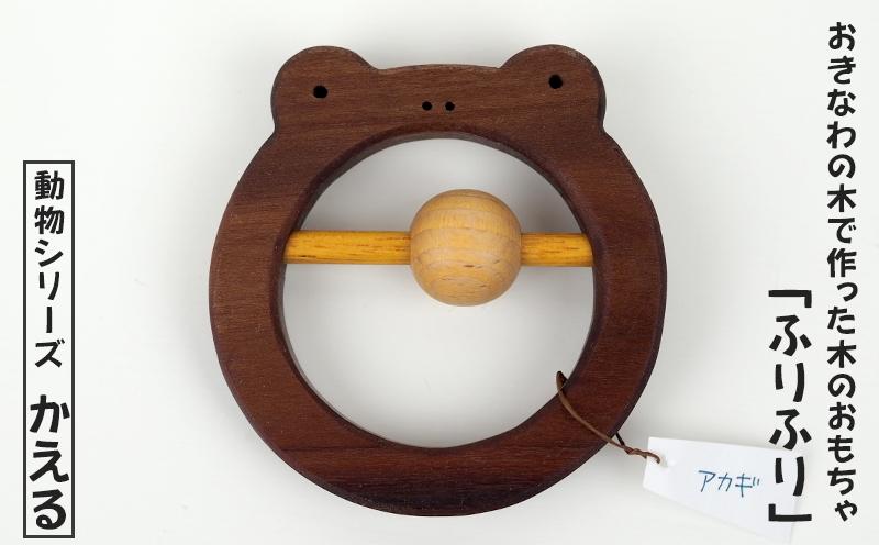 おきなわの木で作った木のおもちゃ 「ふりふり」動物シリーズ(かえる)