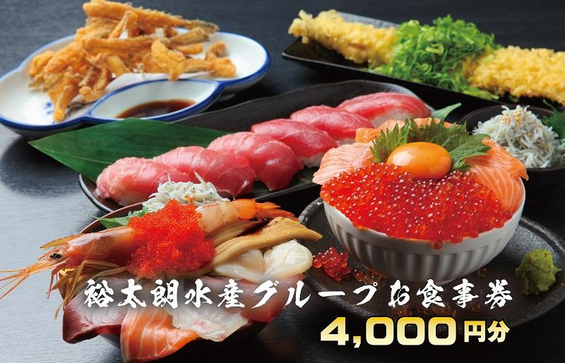 G068 【期間限定】裕太朗水産グループ お食事券(4,000円)