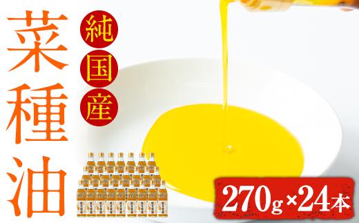 【57696】国産菜種を100%使用!村山の純菜種油(270g×24本)【村山製油】