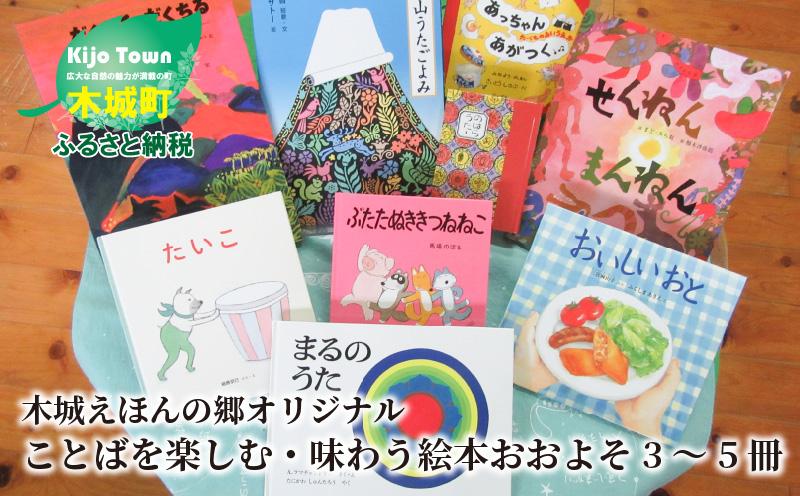 K13_0006 <「木城えほんの郷オリジナルことばを楽しむ・味わう絵本」おおよそ3~5冊>打ち合わせ完了後