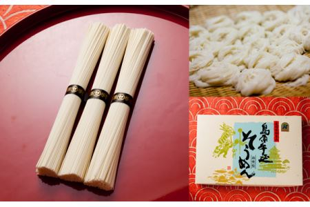 AD006本場の味を堪能する 島原の手延べ素麺(化粧箱・40束入)