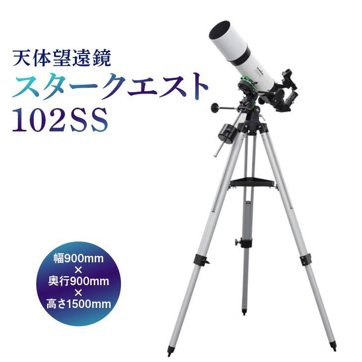 天体望遠鏡 スタークエスト102SS ※離島への配送不可(北海道、沖縄本島は配送可)