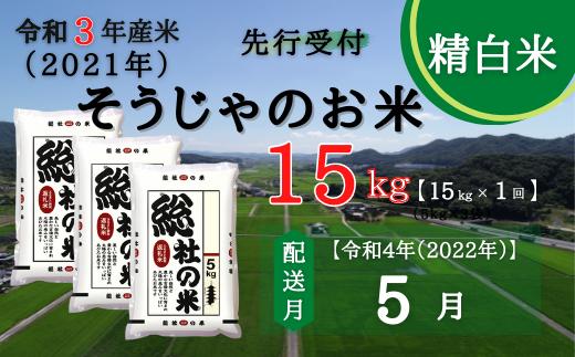 21-013-007.そうじゃのお米【精白米】15kg〔令和4年5月配送〕